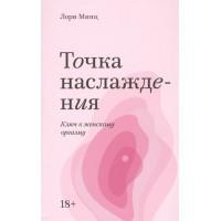 """Книга """"Точка наслаждения"""", Лори Минц"""